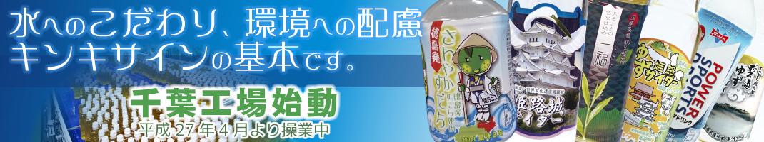 飲料製造販売のキンキサイン
