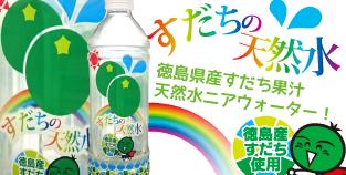 徳島産スダチ果汁を使用した天然水ニアウォーター、すだちの天然水