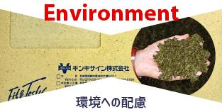 環境への配慮