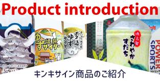 キンキサイン清涼飲料商品紹介