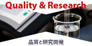品質と研究開発