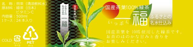 国産茶葉を100%使用し、高級感あふれるラベルデザインとした緑茶 一福(いっぷく)