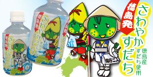 徳島産スダチ果汁を使用し、ラベルにはすだちキャラクターをデザインした、さわやかすだち