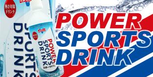 熱中症対策、スポーツ後の水分補給にパワースポーツドリンク