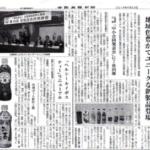 全国清涼飲料工業会主催の第10回「新製品合同発表会」に出展しましました