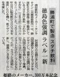 徳島新聞に『さわやかすだちリニューアル』掲載