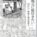 千葉日報に弊社千葉工場が紹介されました