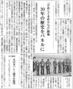 第30回ひめじぐるめらんど-食品産業新聞