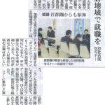 播磨地域の合同就職セミナー:首都圏の就活ツアー参加者13人も