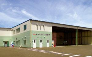 キンキサイン株式会社 千葉工場